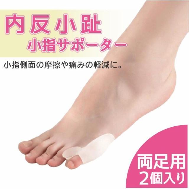 靴擦れ 小指