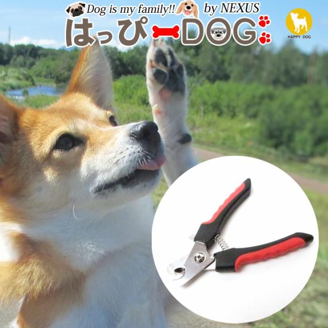 犬 爪切り つめ切り ツメ切り 犬用 イヌ いぬ ペット用 ハサミ ヤスリ 犬の服中型犬 送料無料