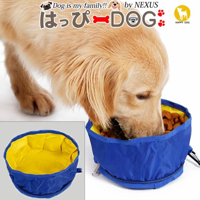 ペット 食器 水入れ 犬 フードボウル ペットボウル 折りたたみ 持ち運び 携帯 ペット用品 餌入れ ペットフード ドッグフード 犬の服中型