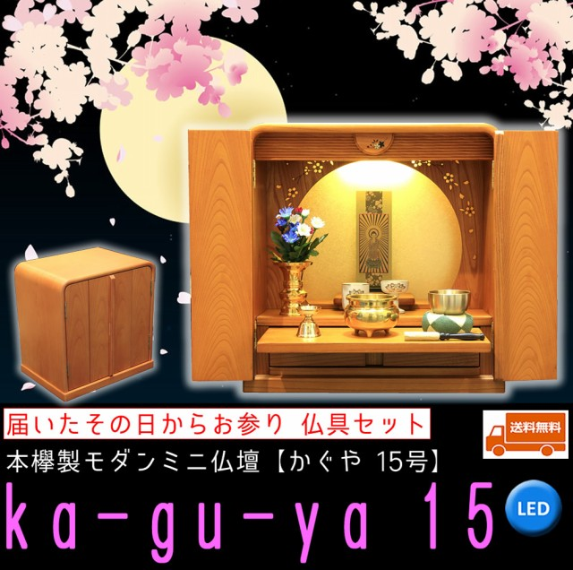 仏壇 ミニ仏壇 モダン仏壇 コンパクト 仏具一式セット かぐや 15号 本欅 桜の透かし彫り 送料無料