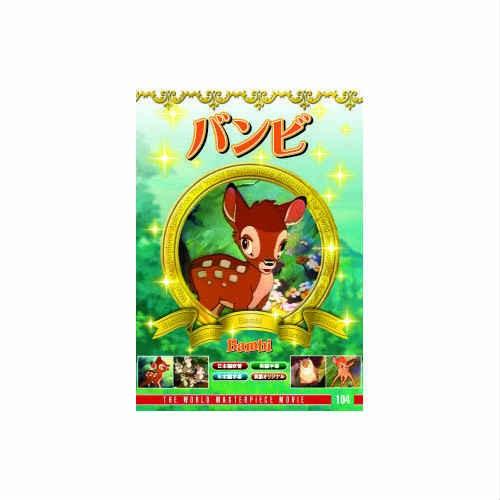 バンビ DVD(支社倉庫発送品)