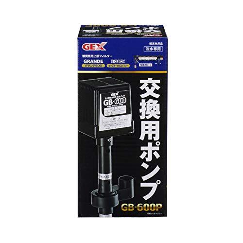 「配送無料」ジェックス 交換用ポンプ GB-600P