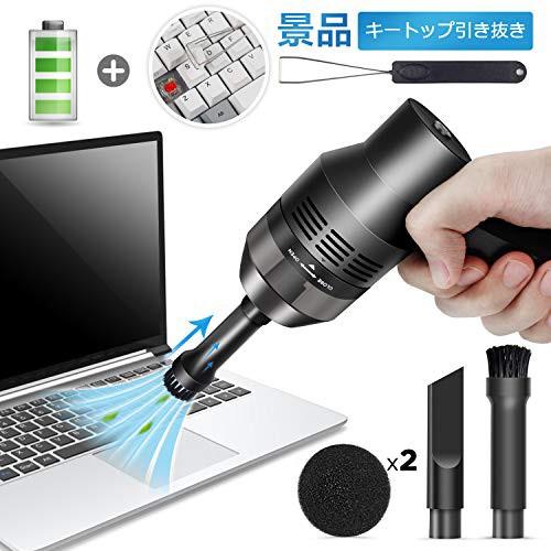 「配送無料」キーボード掃除 PCキーボード掃除機 卓上クリーナー エアダスター 集塵装置 掃除 強力吸引 二通りの電源モード 多機能 便利