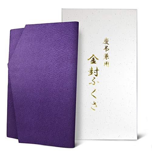 「配送無料」ふくさ 袱紗 慶弔両用 冠婚葬祭 結婚式 お葬式 上品な紫 鮫小紋 マグネット 長持ち 箱付