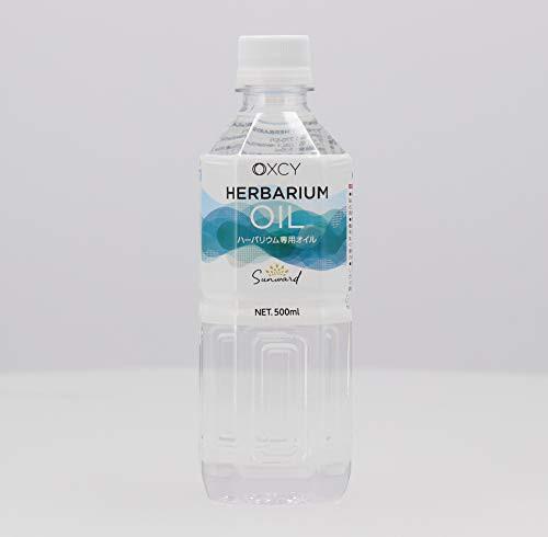 【ハーバリウム用オイル】OXCY HERBARIUM OIL【ペットボトルタイプで充填しやすい】