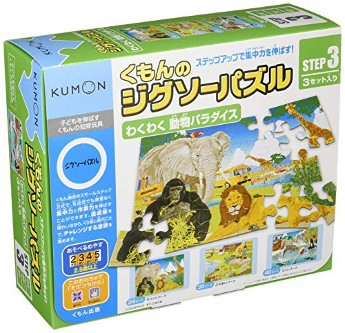 送料無料くもんのジグソーパズル STEP3 わくわく 動物パラダイス