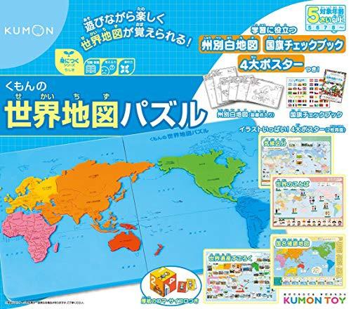 送料無料くもんの世界地図パズル PN-21