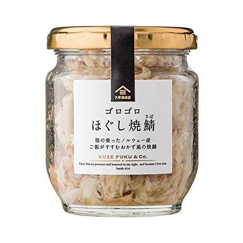 【新品】【久世福商店】ゴロゴロほぐし焼鯖 80g サンクゼール サタデープラス サタプラ