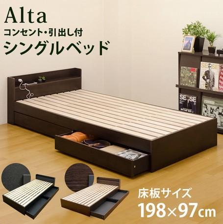 【すのこ】Alta コンセント引出し付シングルベッド BK/DBR