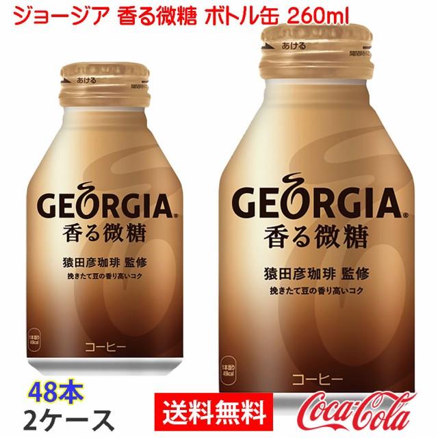 【送料無料】ジョージア 香る微糖 ボトル缶 260ml 2ケース 48本 (ccw-4902102133982-2f)