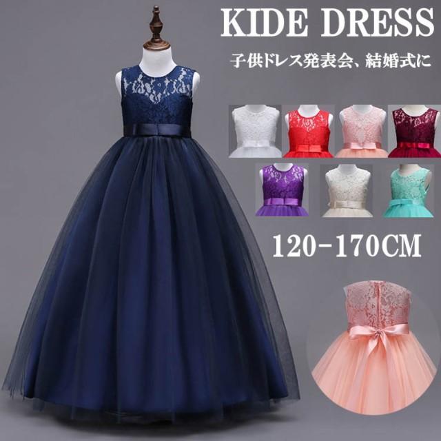 25c39356cf9ae ピアノ発表会 ワンピース 女の子 子供ドレス フラワーガール 子供ドレス ロング 女の子 キッズドレス ピアノ