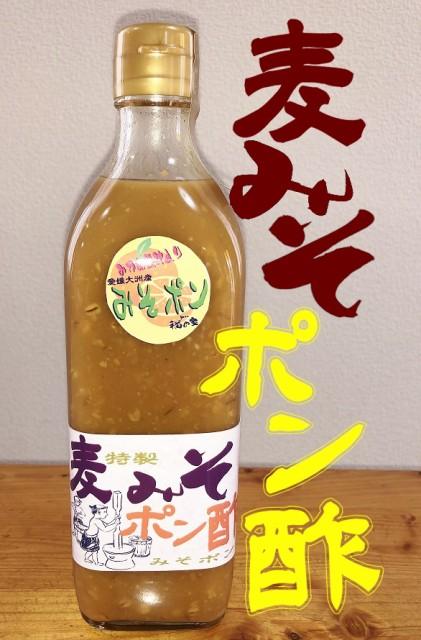 麦みそポン酢 (みそぽん)525ml