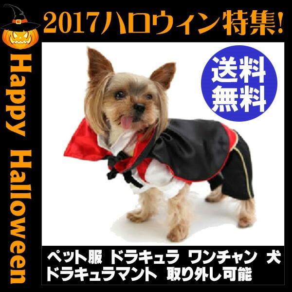 ペット服 ドラキュラ ワンチャン 犬 ハロウィン 衣装 仮装 コスプレ ドラキュラマント 取り外し可能コスチューム 仮装 衣装 ペット 小型