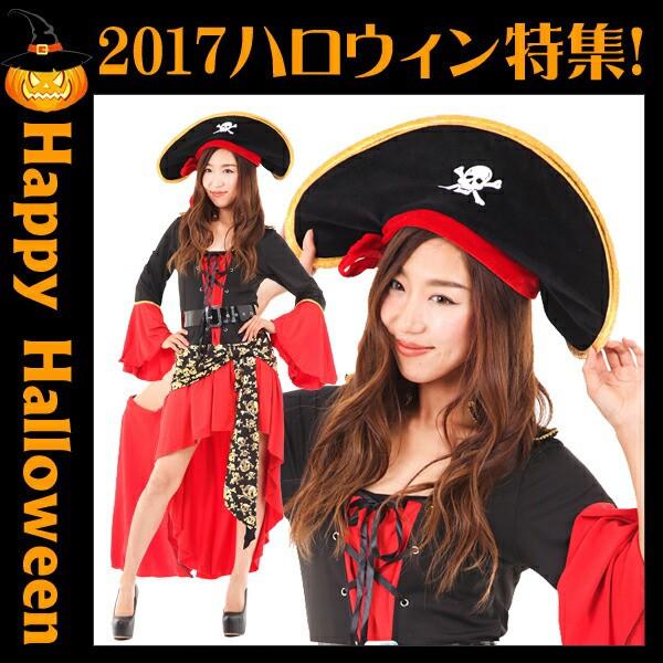 海賊 女海賊 衣装 コスプレ パイレーツ ダンス 仮装パーティ ハロウィン セクシー ハロウィーンコスプレ コスチューム レディース フリー
