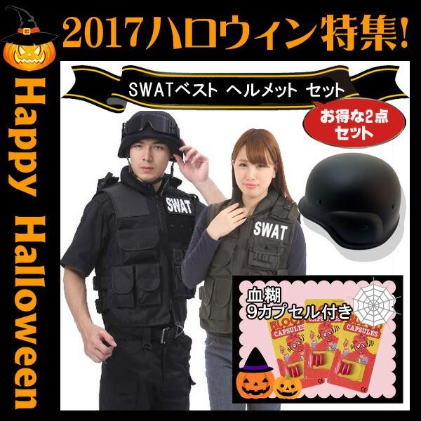 スワット SWAT ベスト ヘルメット コスプレ 血糊 セット! ゾンビメイク ゾンビ ホラー 血のり ハロウィン 衣装 仮装 コスチューム 仮装
