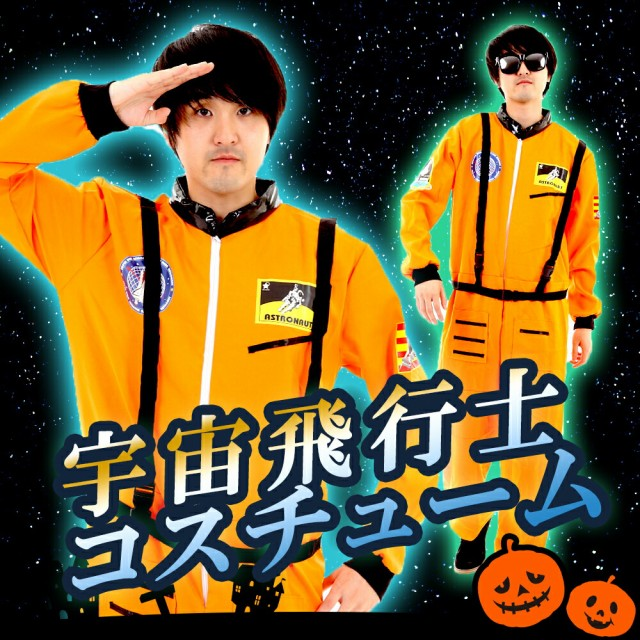 宇宙飛行士 コスチューム 衣装 コスプレ フメンズ リーサイズ ハロウィン ハロウィーン ペアルック お揃い 2017 halloween cosplay costu