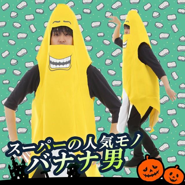 バナナ コスプレ 全身バナナ 男の子 大人 ハロウィン メンズ フリーサイズ 衣装 仮装 コスチューム 宴会 仮装 衣装 オモシロ パーティー