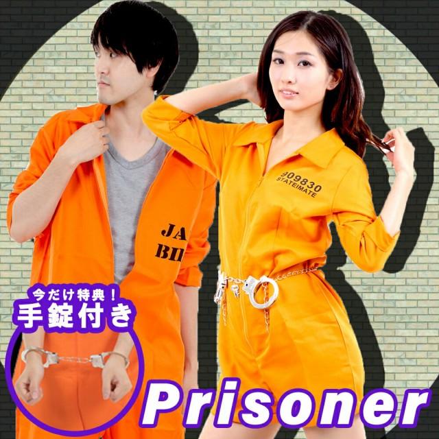 囚人 コスチューム 囚人服 オレンジ 囚人 コスプレ コスチューム 衣装 仮装 コスプレ ハロウィン