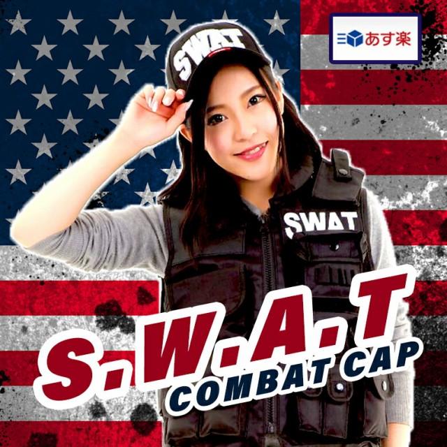 SWAT 帽子 キャップ ハロウィン スワット キャップ ヘルメット(帽子) コスプレ ハロウィン 仮装 衣装 ハロウィーン コスチューム 仮装 衣