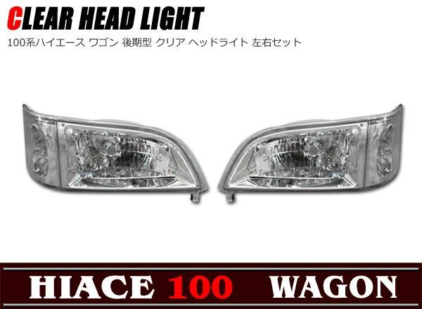 100系 ハイエース ワゴン 後期 クリスタル ヘッドライト 左右セット 新品