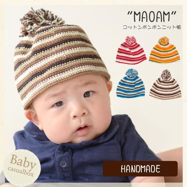 【ベビー:MAOAM コットンポンポンニット帽】ベビー ニット帽 新生児 コットン 保護帽子 出産祝い by-mao