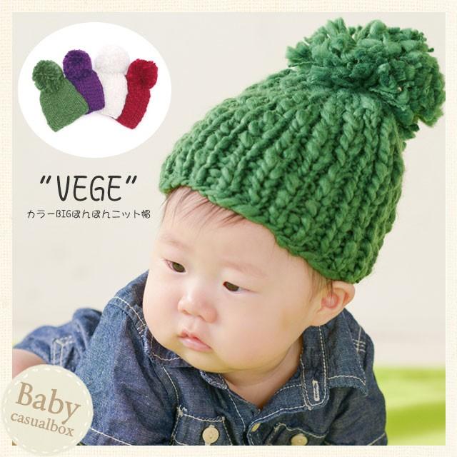 ニット帽 ベビー 【ベビー: VEGE カラーBIGぽんぽんニット帽】ボンボンニット帽 帽子 キッズ 秋冬 by-veg