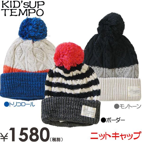 KID S UP TEMPO(キッズアップテンポ)ボンボンニットキャップ(子供服 )(子供帽子/ニット帽/)