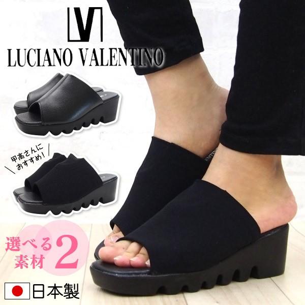 LUCIANO VALENTINO ルチアーノ バレンチノ サンダル レディース 全2種 6451 6455 日本製 オフィスサンダル 黒 仕事 サボ 室内 女性 婦人