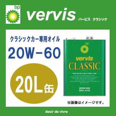 バービス クラシック 20W-60 20L