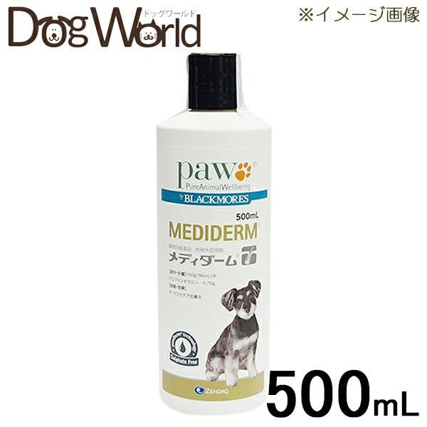 日本全薬工業 動物用医薬品 メディダーム 500ml 【犬用外皮用剤】