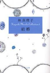 【中古】【古本】結婚/林真理子/〔著〕【文庫 ポプラ社】