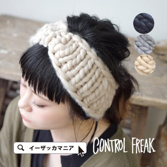 CONTROL FREAK|ヘアバンド レディース ヘアーバンド ヘアアクセサリー ターバン ニット リボン / ローケージヘアバンド