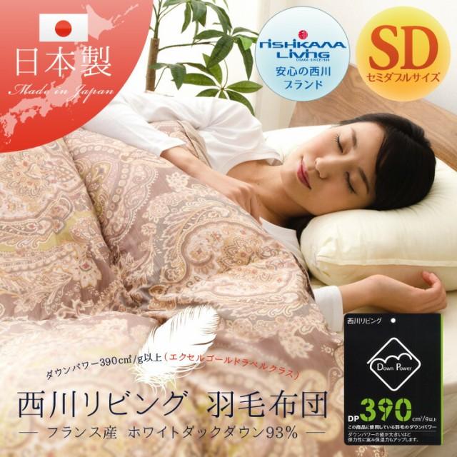 羽毛布団 日本製 フランス産 ホワイトダックダウン93% セミダブル