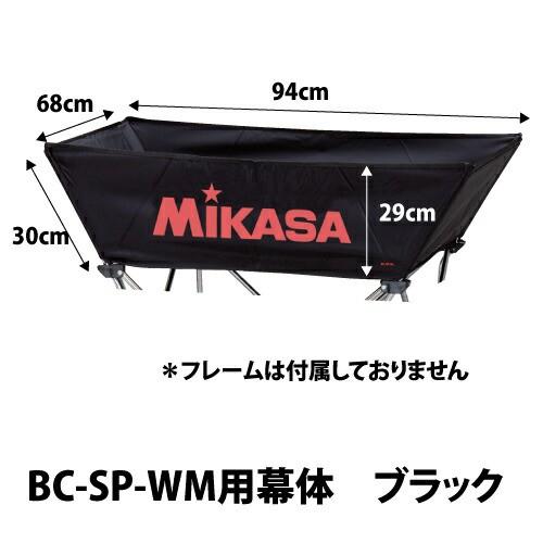 舟型中BC-SP-WM用幕体【フレーム別売】 ブラック ( BCM-SP-WM BK / MKS10252389 )