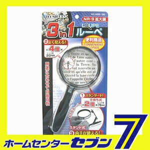 NR-9 3in1ルーペ トップマイティ [ 拡大鏡 拡大 図面 虫めがね]