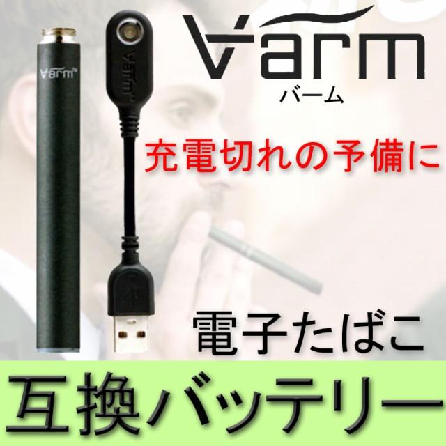 電子たばこ 互換バッテリー Va...