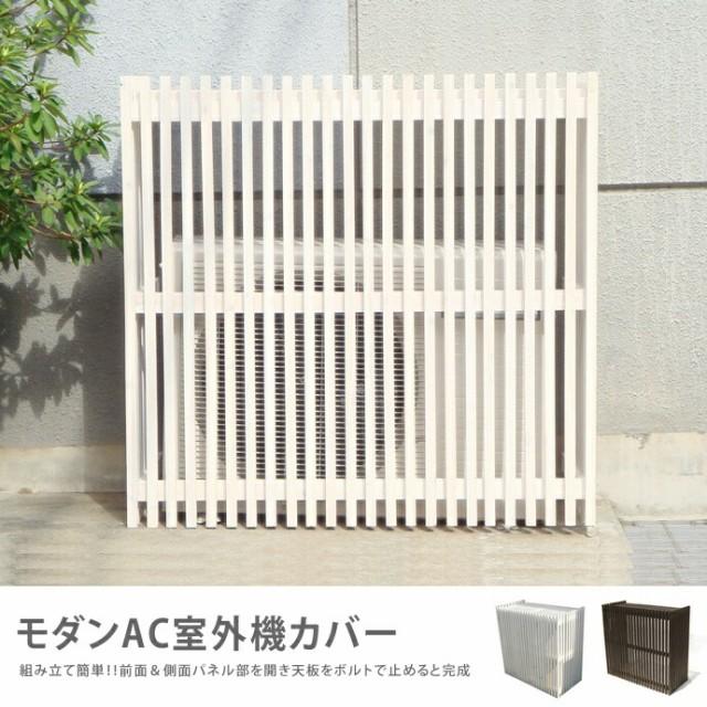 【g45001】室外機カバー 木製 ルーバー エアコン 杉 エクステリア ガーデニング ガーデン収納 収納 収納庫 シーズン ホワイト おしゃれ