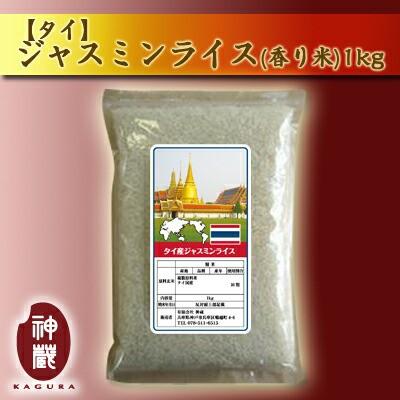 タイ産ジャスミンライス1kg【...