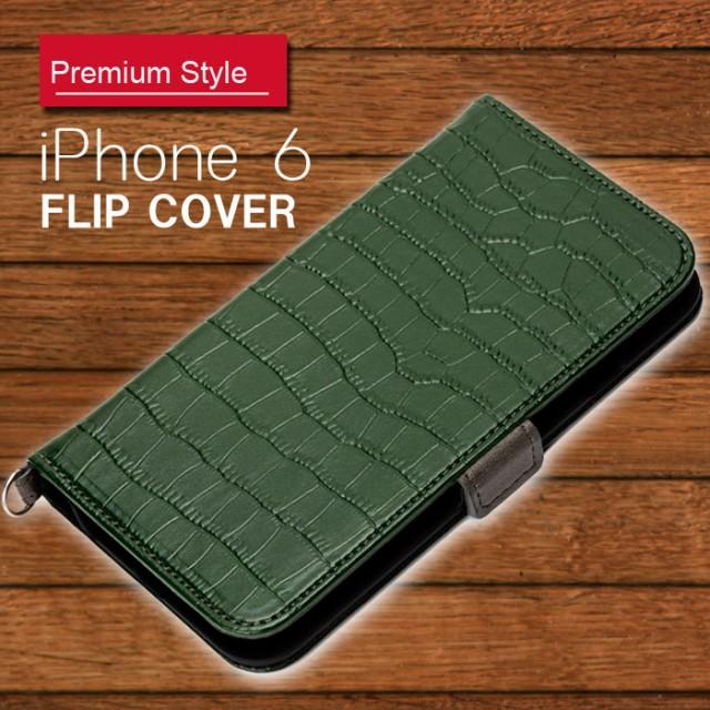 iPhone6用 アイフォーン6 手帳型ケース クロコ調フリップケース(グリーン)クロコダイル調 フリップカバー ダイアリーカバー PG-I6FP25GR