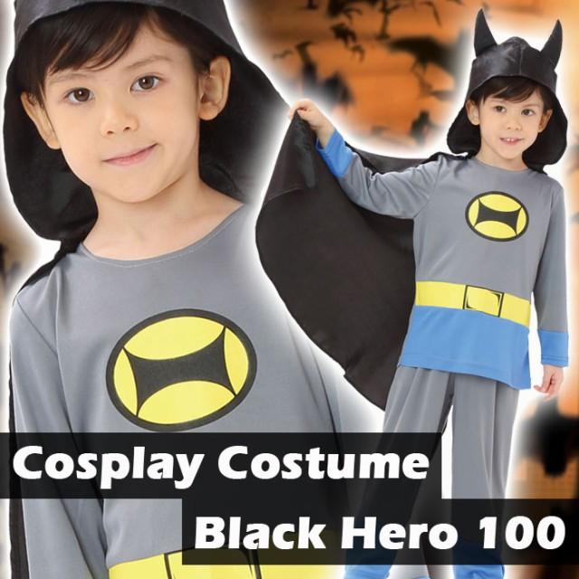 ブラックヒーロー 100サイズ 子供サイズ コスチューム バットマン風 BATMAN風 かっこいい 4560320859642