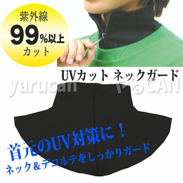 UVカット ネックガード(ブラック)紫外線カット 暑さ対策 熱中症 日除け アーテック 4750