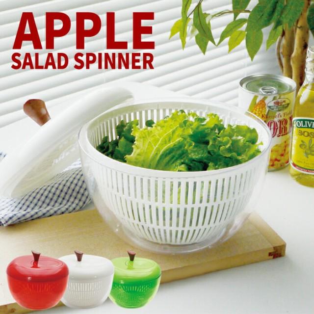 アップル サラダスピナー 水切り 野菜 サラダ りんご型 リンゴ型 かわいい プレゼント キッチン 調理 現代百貨 K333