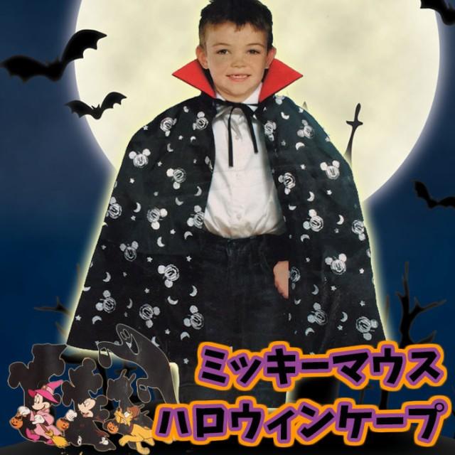 【アウトレット(保証なし)】ミッキーマウス ハロウィンケープ(ブラック)Disney ディズニー ケープ マント ミッキー 仮装 コスプレ