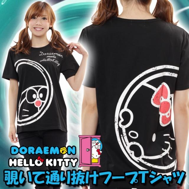 ドラえもん×キティちゃん 覗いて通り抜けフープTシャツ ブラック 男女兼用Mサイズ キャラクター 半袖T 部屋着 サザック SAN-775BK