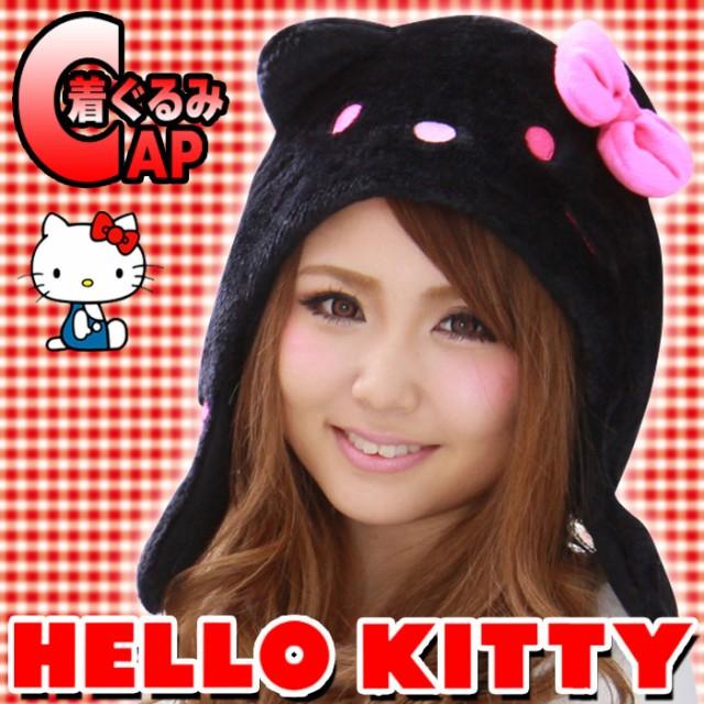 着ぐるみキャップ ハローキティ(BK ブラック) 帽子 サンリオ キティちゃん HELLO KITTY キャラクター サザック SAN-895BK