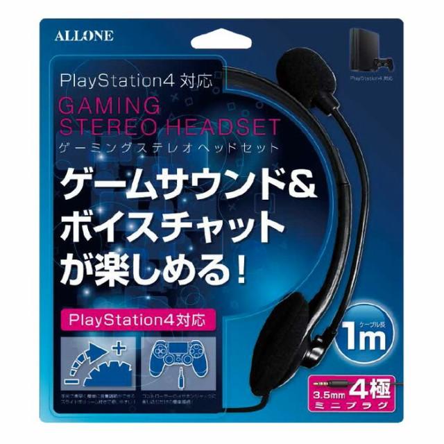 プレイステーション4 PS4 ゲーミングヘッドセット ゲームサウンド ボイスチャットが楽しめる ケーブル長1m ブラック アローン ALG-GAHES