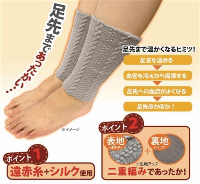 冷える足首をぽかぽかサポート 足首ウォーマー ブラック 富士パックス h691