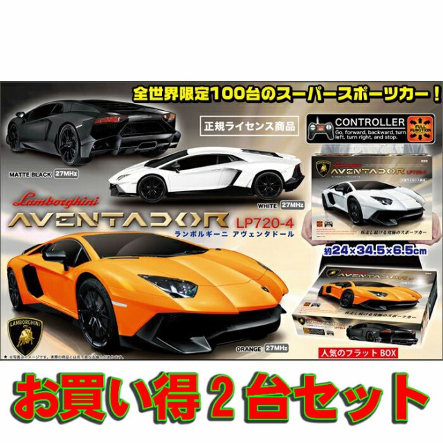 RC ランボルギーニ Aventador LP720-4 flat マットブラック・オレンジ 2台セット 4573468811168 4573468811151