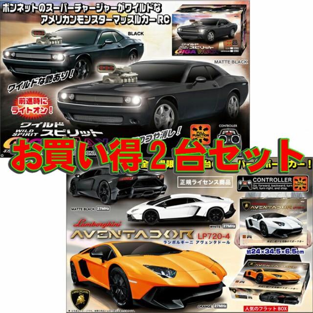 RC ワイルドスピリット ブラック・RC ランボルギーニ Aventador LP720-4 flat オレンジ 2台セット 4580218339711 457346881115