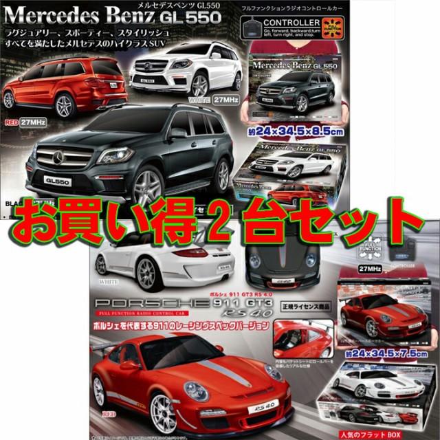 RC メルセデスベンツGL550 ブラック・RC ポルシェ911 GT3 RS4.0 ホワイト 4573468810383 4573468811854 ピーナッツクラブ
